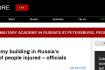 圣彼得堡军校爆炸是怎么回事?圣彼得堡军校为什么会爆炸
