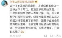 17岁归化冠军谷爱凌被斯坦福录取,备战冬奥期间拿下SAT1580,太厉害了吧?