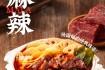 杨国福 自热麻辣烫 番茄牛腩 450g*3盒 三口味 史低44.6元包邮