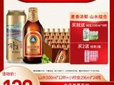 青岛啤酒 高端小棕金24瓶+山水 16听+纯生6听 119.9元包邮