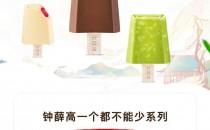 雪糕界爱马仕,钟薛高 一个都不能少系列 高端雪糕5种口味 10支 106元包邮