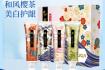 日本 LION/狮王 和菓白桃绵密泡牙膏 礼盒4支装 56元包邮