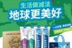 云南白药 地球日低碳包装 益生菌抑菌除臭牙膏 4支 46元礼遇价 赠环保购物袋+牙线棒